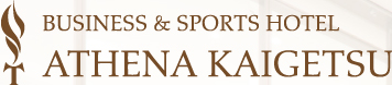 BUSINESS & SPORTS HOTEL ATHENA KAIGETSU